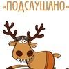 Подслушано Саратов-Новые Бурасы