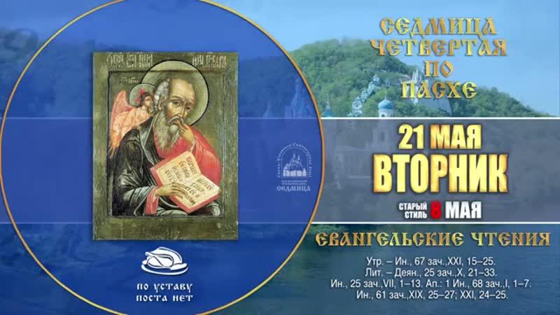 Мультимедийный православный календарь на 20–26 мая 2019 года