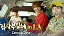 18.09.09 Lee Seung Gi Jibsabu Ep 35 Preview