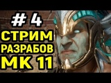 Mortal Kombat 11 Кэсси и Кано - Kombat Kast 4 - Cassie and Kano - Мортал Комбат 11