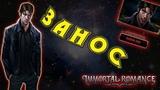 Занос в слоте Immortal Romance, лудовод в казино онлайн