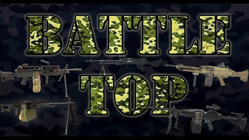[Battle Top] Самые грозные ручные пулемёты ★ MG5; Mark 48; Negev NG7; FN MAG; ПКП ПЕЧЕНЕГ