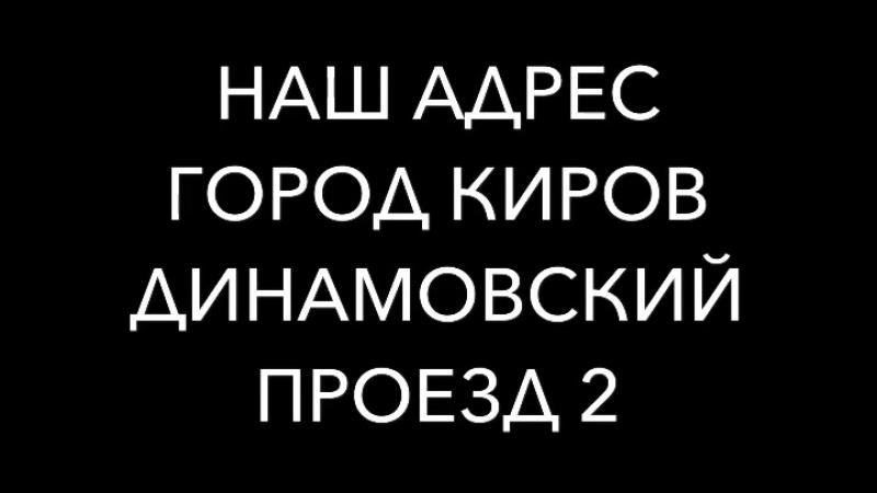 Наш Адрес Динамовский проезд 2. Преподаем ММА БОРЬБУ и БОКС в Кирове