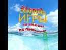 23 июня семинар игры на занятиях по плаванию