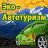 """Экологический туризм """"НЕОТКРЫТАЯ РОССИЯ"""""""