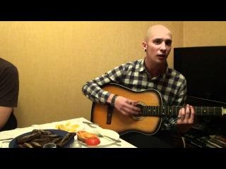 LIVE - Моё ДР. Приколы, песни под гитару)