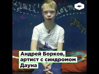 Упсала-Цирк: Андрей Борков, артист с синдромом Дауна | ROMB