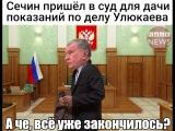 Сечин пришел в суд для дачи показаний по делу Улюкаева