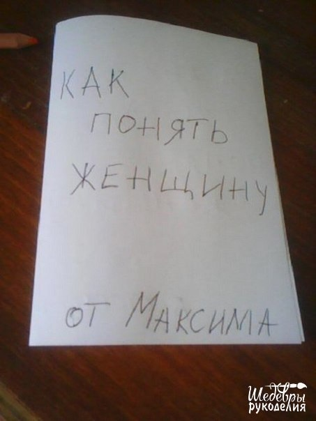 12-летний мальчик написал книгу о том, как понять женщину…. (3 фото) - картинка
