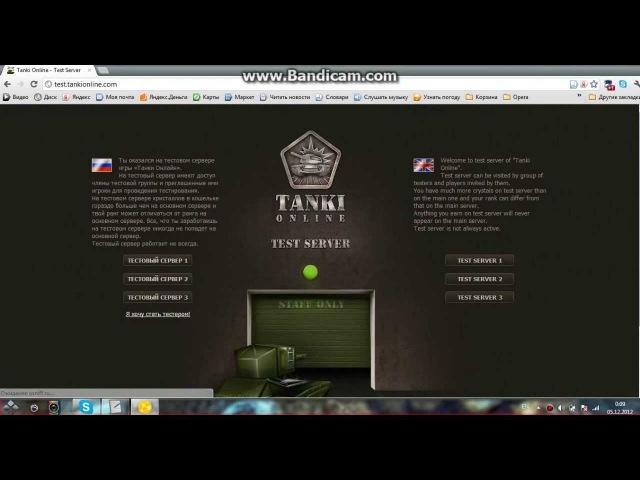 танки онлайн видео смотреть онлайн бесплатно летают