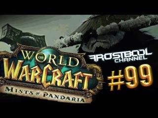 World of Warcraft - Уже близко! [часть 99]