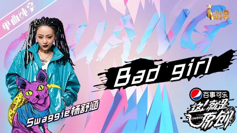 【单曲纯享】Swaggie杨舒涵 《Bad Girl》 超清 这!就是原创S1 20190309EP01 萧敬腾 王嘉尔 陈粒