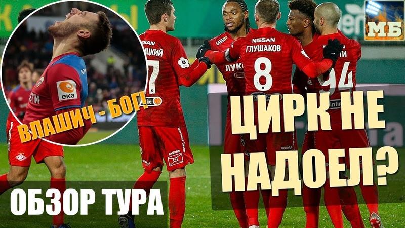 Победа СПАРТАКА драки в САМАРЕ третье место ЦСКА Обзор матчей РПЛ