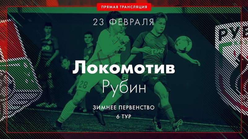 6 тур. «Локомотив» - «Рубин» | 2004 г.р.