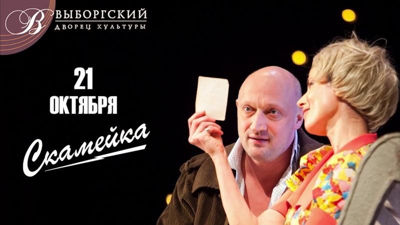 Гоша КУЦЕНКО и Ирина АПЕКСИМОВА - спектакль СКАМЕЙКА 21 октября ДК Выборгский