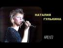 Наталия ГУЛЬКИНА - Айвенго Променад-концерт 21.04.1991