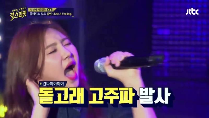 Sungyeon (pristin) - just a feeling
