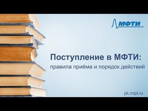 Поступление в МФТИ: правила приёма и порядок действий