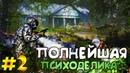 Прохождение Chernobylite Demo ПОЛНЕЙШАЯ ПСИХОДЕЛИКА 2