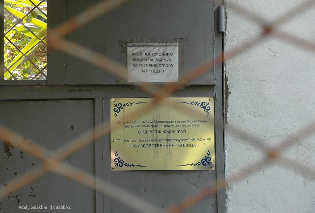 Вход посторонним запрещен, Ботанический сад Алматы 2018