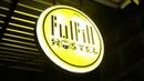Недорогой отель FulFill в старом городе