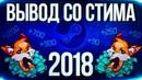 Как вывести деньги со Стима на Qiwi Карту Webmoney Яндекс деньги В 2018 ГОДУ ВЫГОДНО