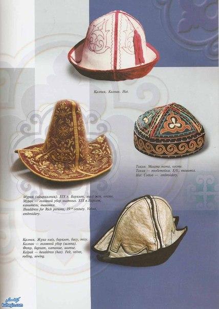 Как сшить казахскую тюбетейку выкройки