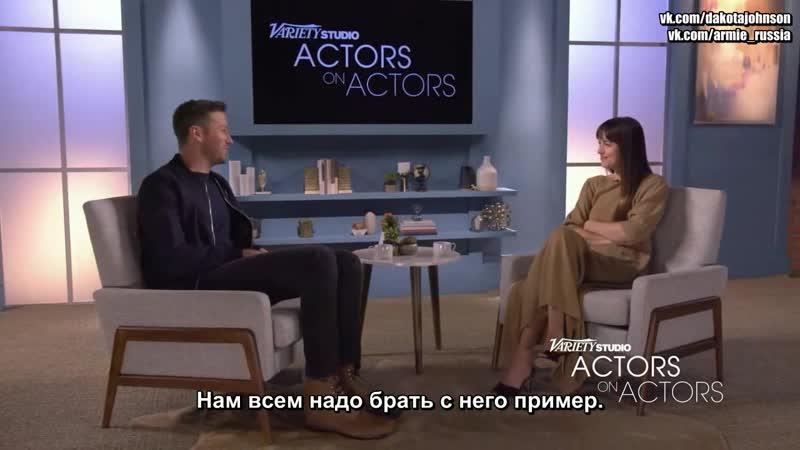 Actors on Actors: Дакота Джонсон и Арми Хаммер (рус.суб.)