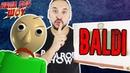 Папа Роб играет в приложение Baldi's Basics in Education Learning!