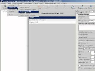 ЭКСПЕРТ СМЕТА Сохранение и загрузка данных  Как сохранить стройку в формате ИБД