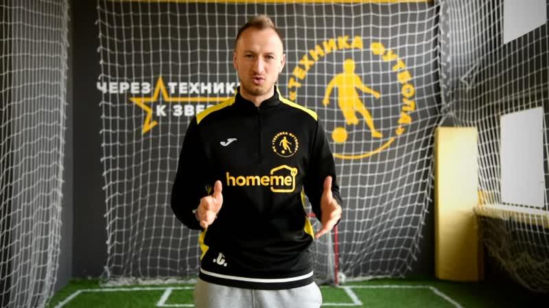 Приглашение на тренировку в ДФШ Техника Футбола г.Москва