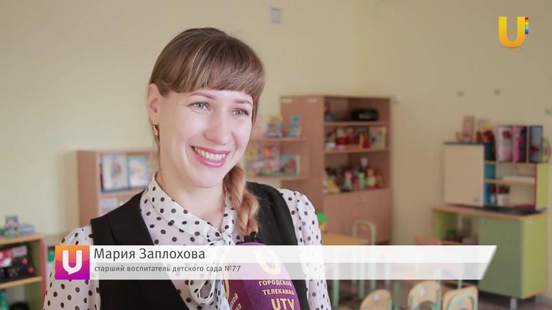 Новости UTV. Лучший воспитатель Башкирии живет в Стерлитамаке