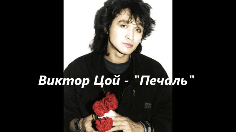 Виктор Цой - Печаль.Кавер на фортепиано.