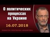 Сергей Михеев 16.07.2018