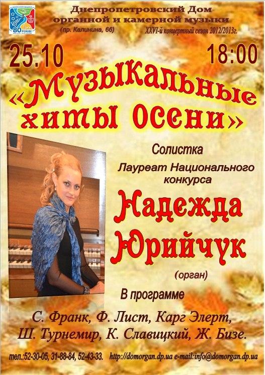 Музыкальные хиты осени. Дом органной и камерной музыки