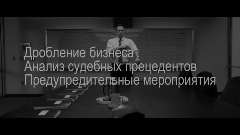 Евгений Сивков: Что нужно знать о дроблении бизнеса в 2017, 18 гг.