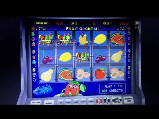 Обыгрываем казино Вулкан - Тактика игры в онлайн казино - Обыграл игровой слот Fruit cocktail