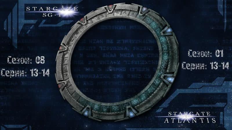 Stargate SG-1 Season 08, Ep 13-14; Stargate Atlsntis Season 01, Ep 13-14