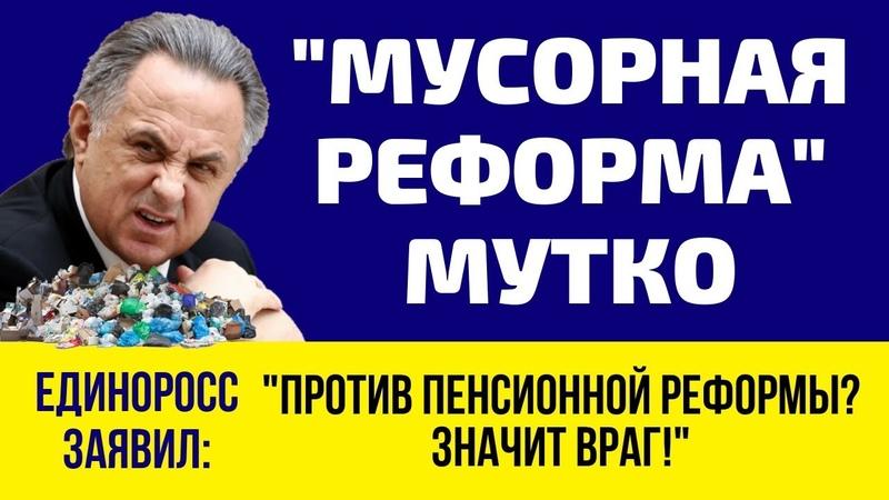 Путин, Мутко и Мусорная реформа | Против пенсионной реформы? Враг!
