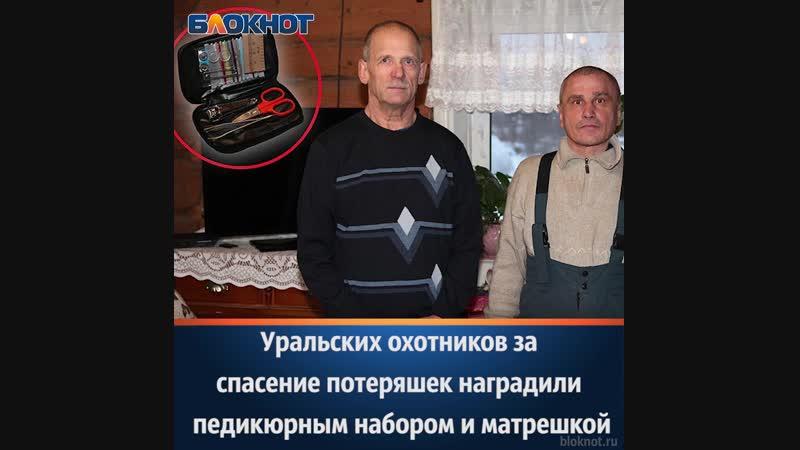 Двое охотников из села Чуваки Пермского края за спасение двух заблудившихся 25 ноября в лесу мальчиков получили ценные подарки