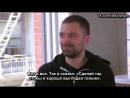 Интервью Себастиана для тренера Дона Саладино 8.02.18 русские субтитры