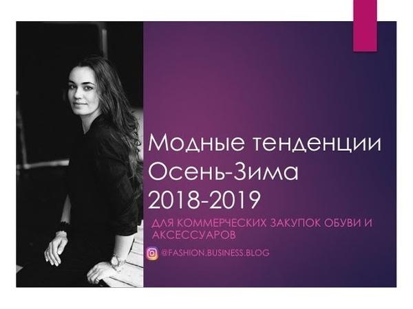 Модные тренды Осень-Зима 2018-2019 в обуви и аксессуарах