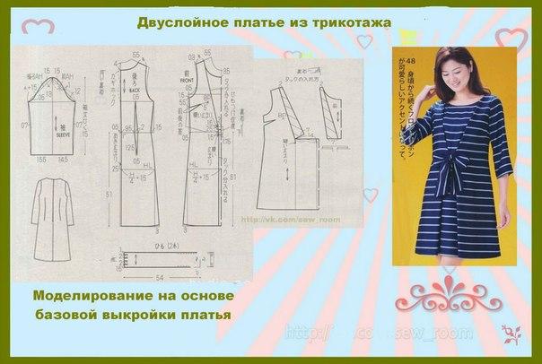 Трикотажное платье с длинным рукавом сшить