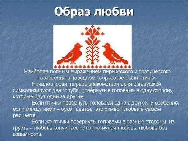 Славянские символы и их значение Славяне – одна из наиболее многочисленных народностей, которая проживает на огромных территориях Южной и Восточной Европы. Пришли они издалека, но за несколько