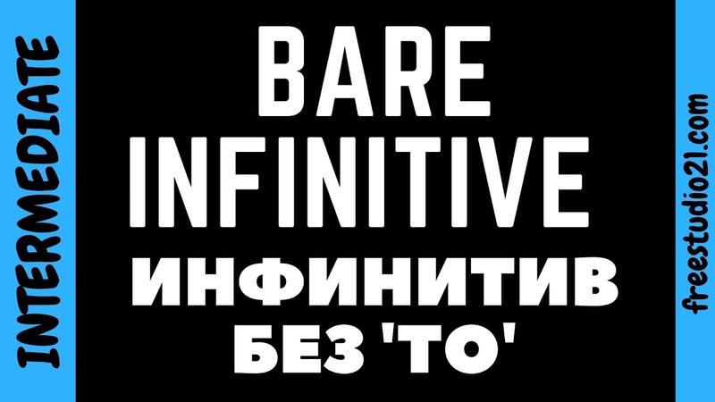 Когда инфинитив употребляют без частицы to
