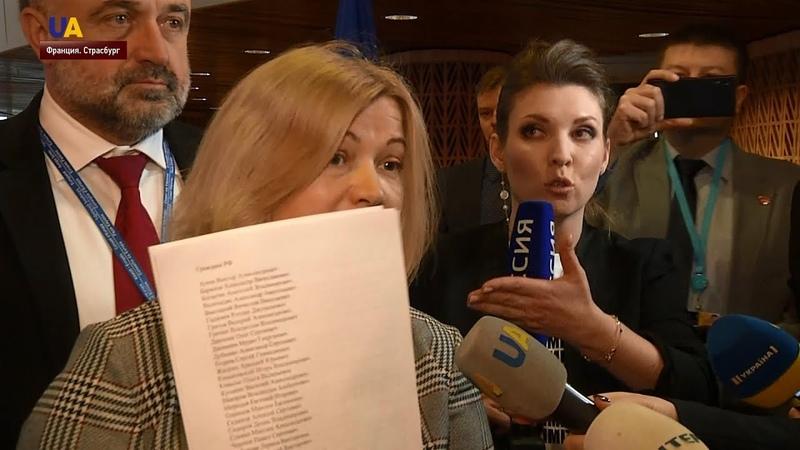 Российская пропагандистка Ольга Скабеева устроила провокацию в ПАСЕ