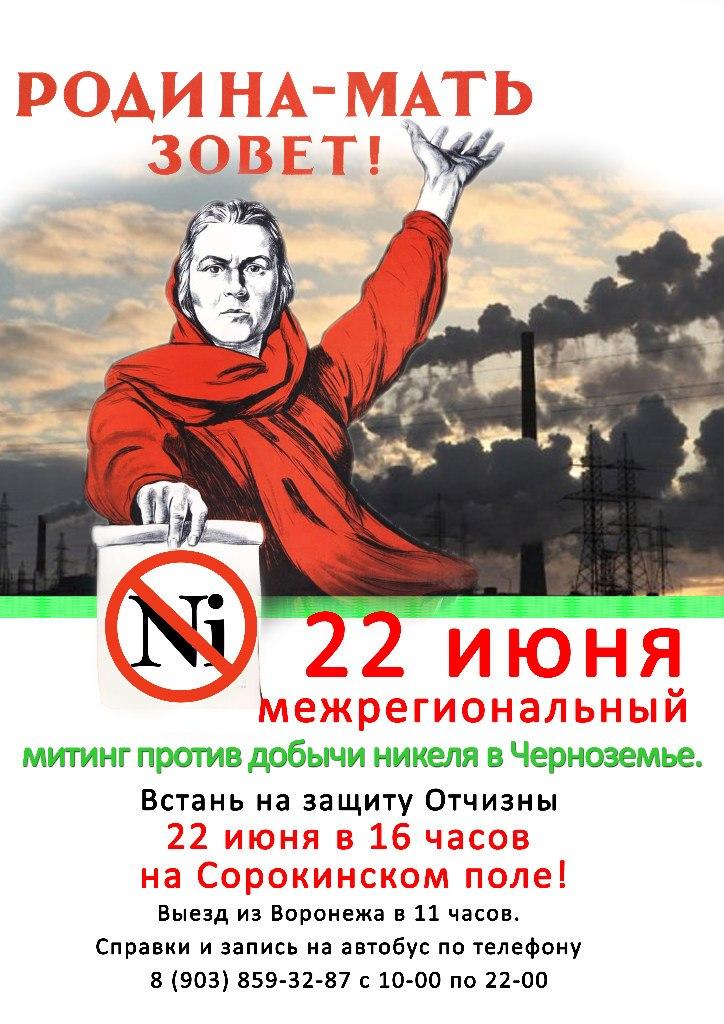 Воронеж против добычи никеля - митинг на Сорокинском поле