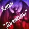 """Клан """"Дьяволы"""""""