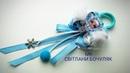 Ніжні зимові бантики з лялечкою Лол мк Резинки Водоспад МК