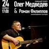 24.11 Олег Медведев в Днепропетровске.